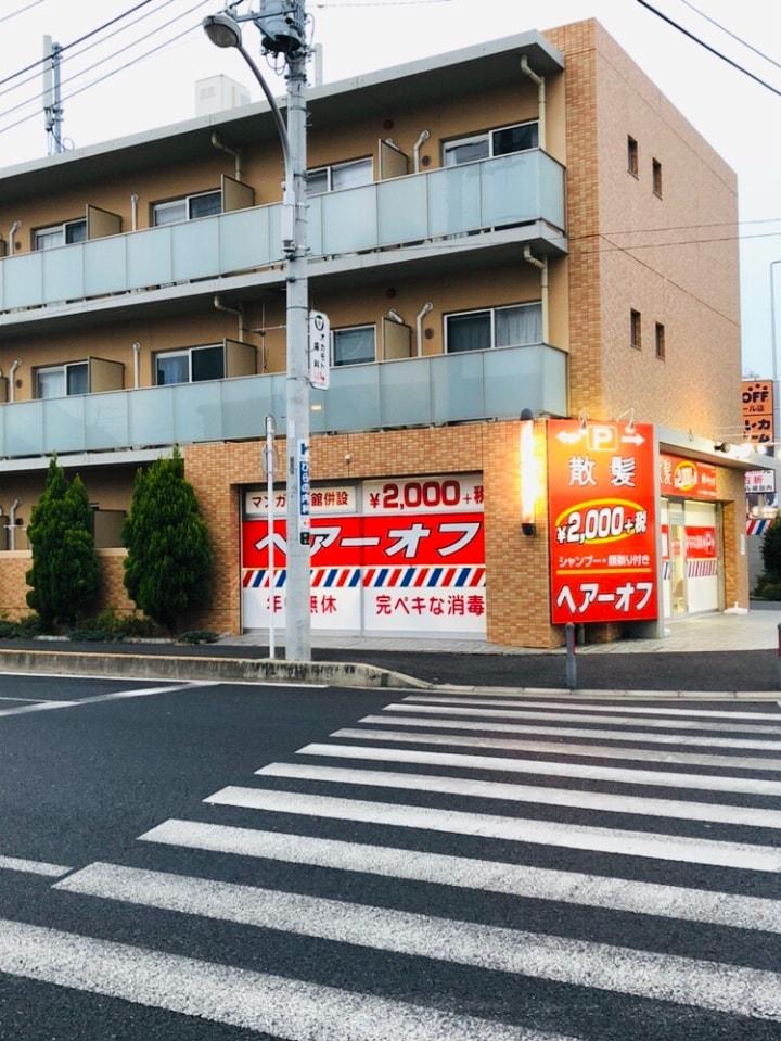 ヘアーオフ 成田店