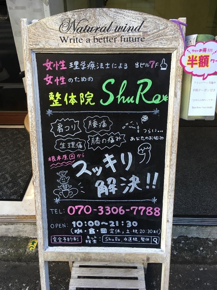 Total Body Care ShuRo
