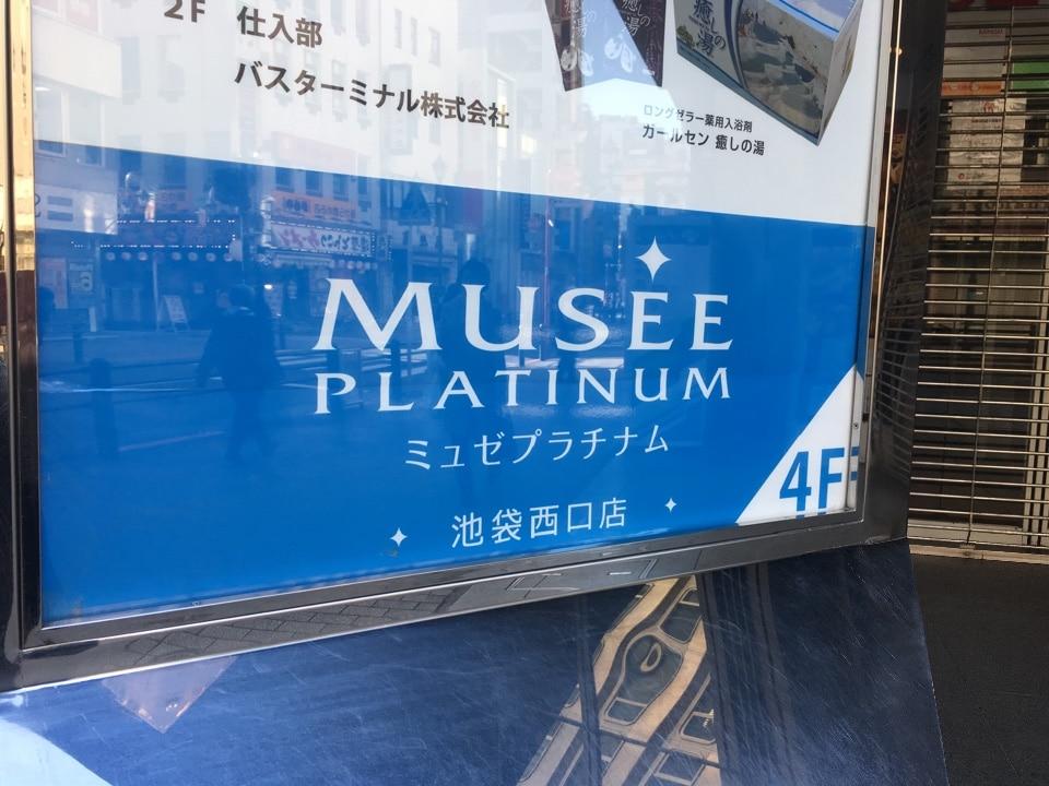 MUSSE  PLATINUM 池袋西口店