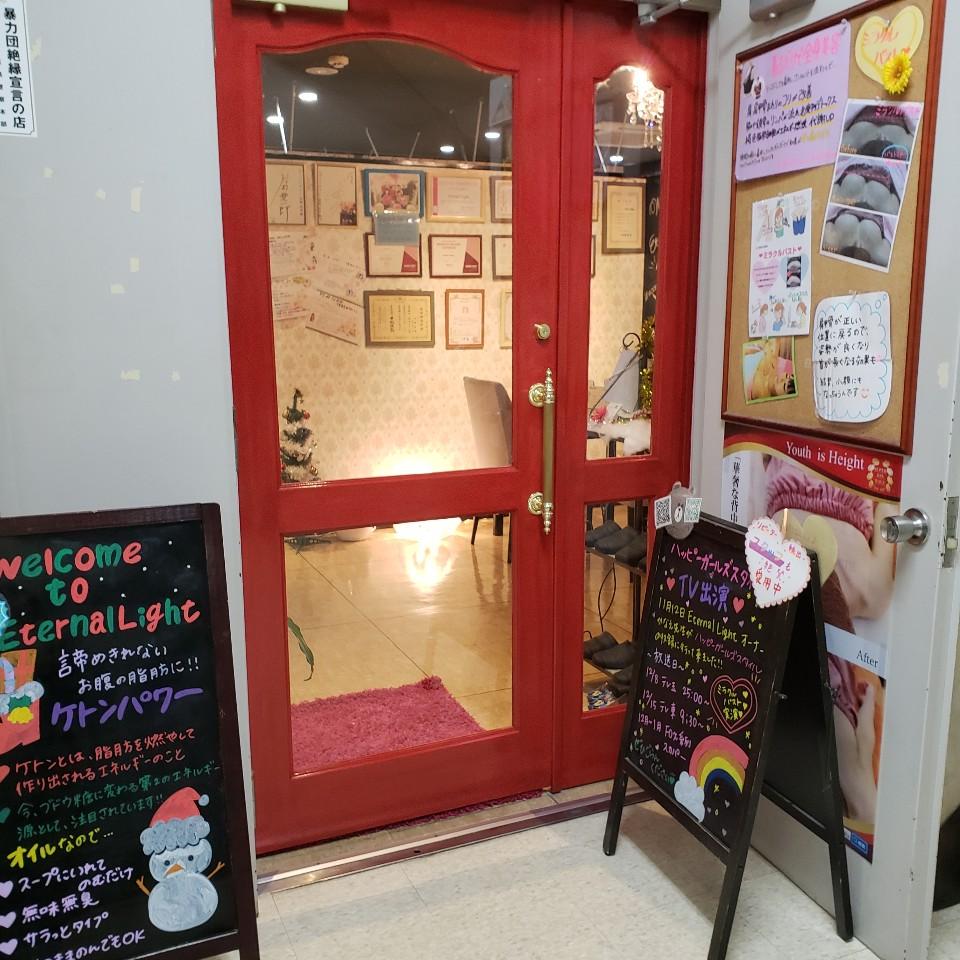 エコロジーエステエターナルライト 津田沼店