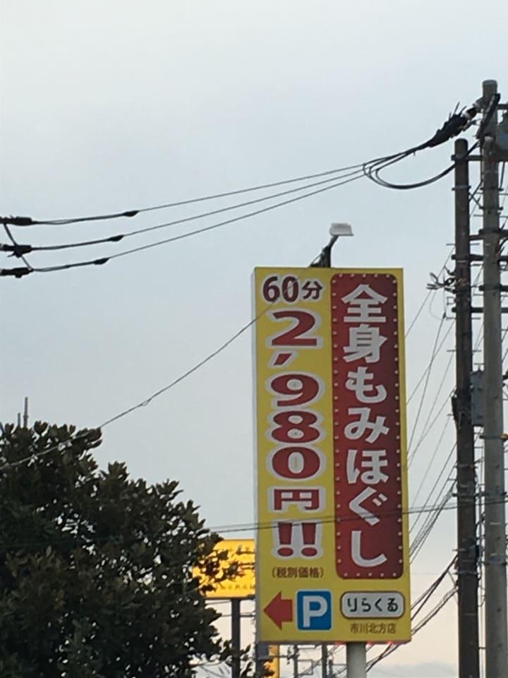 りらくる 市川北方店