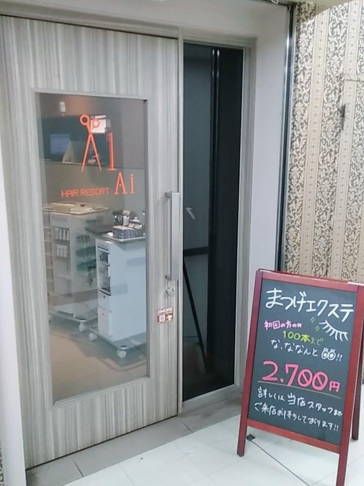 まつげエクステサロン hair resort Ai 高田馬場店