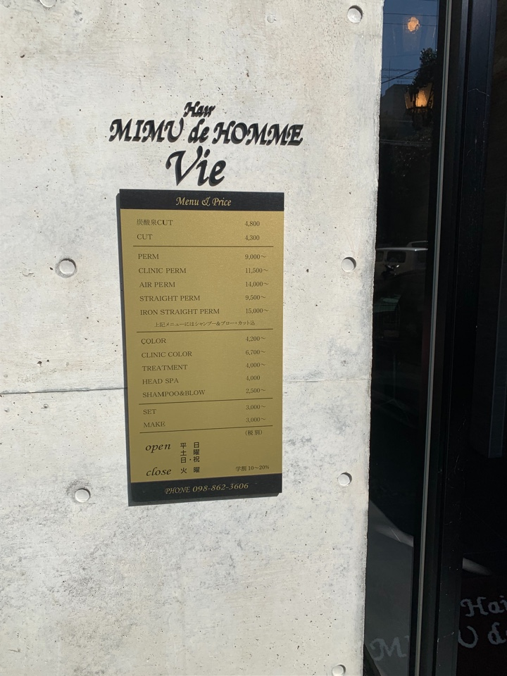 Hire MIMU de HOMMU vie 久米店