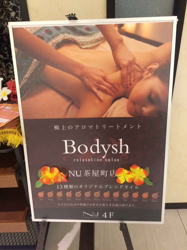 アロマリンパサロン ヘッドスパサロン Bodysh NU茶屋町店
