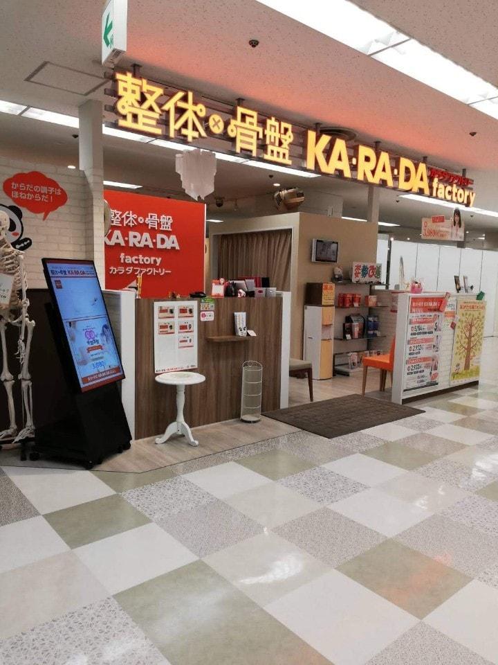 整体×骨盤 KA・RA・DA factory リノアス八尾店