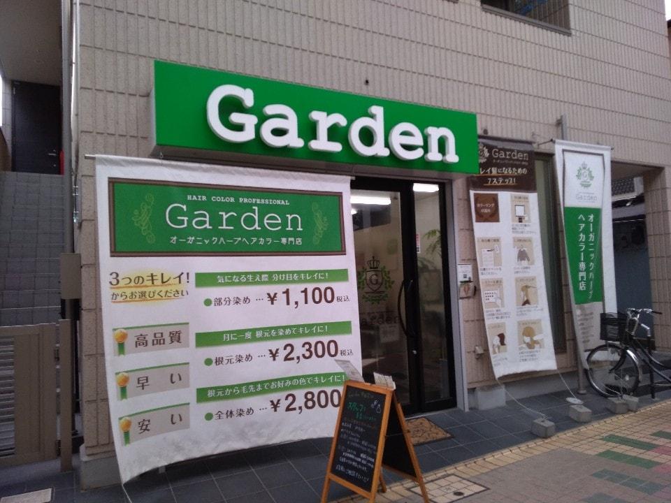 オーガニックハーブ ヘアカラー専門店 Garden中延店