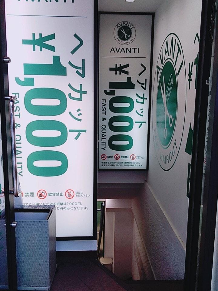 ヘアカット専門店 AVANTI(アヴァンティ)  池袋店