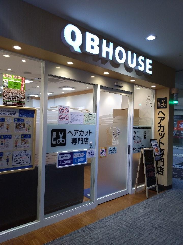 QBハウス イオンモール岡崎店