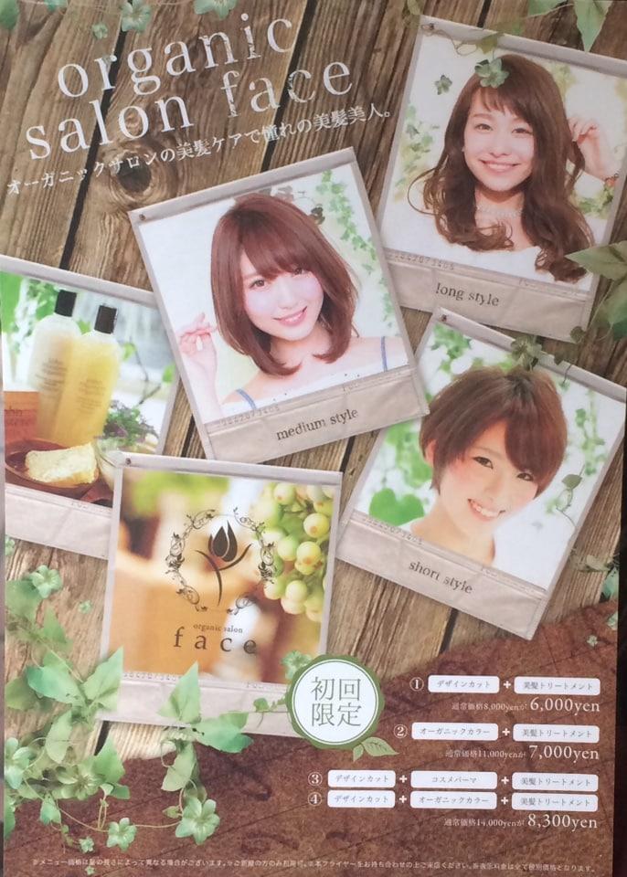 organic salon face 梅田店 【オーガニックサロン フェイス】