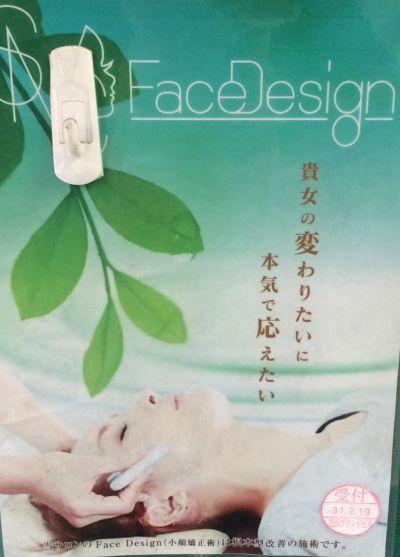 Face Design S.M.C