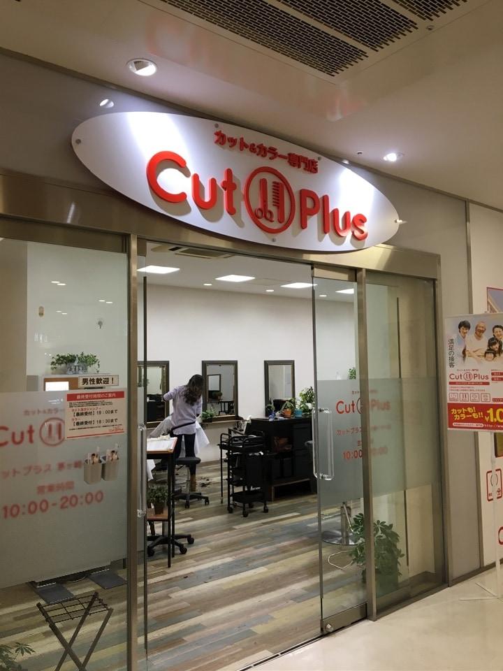 cut plus 茅ヶ崎イオン店