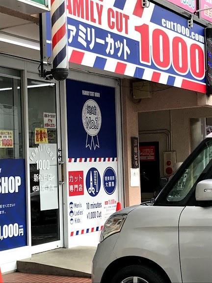 ファミリーカット1000新松戸店
