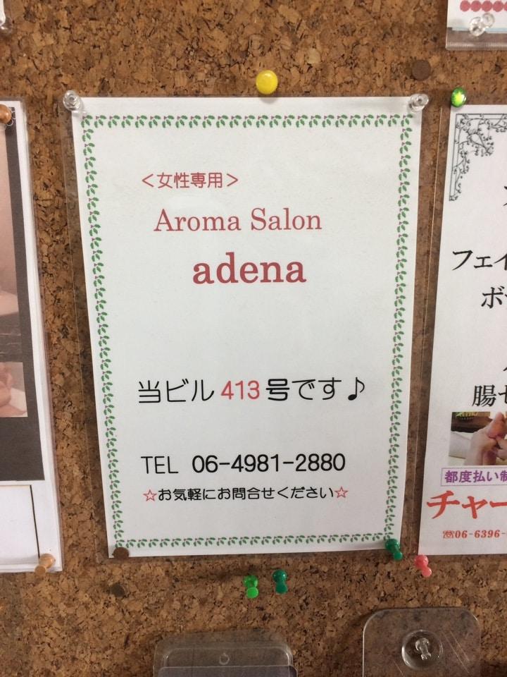 Aroma salon adena【アデーナ】