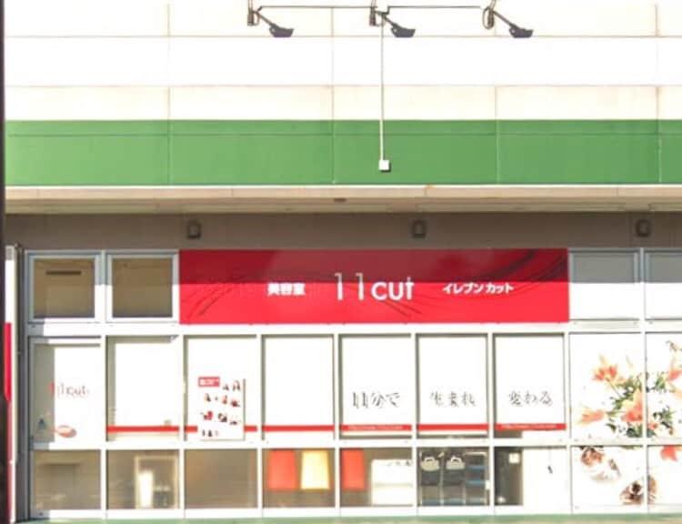 イレブンカット 富士シティオ 瀬谷店