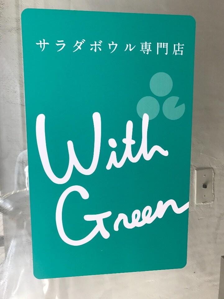 サラダボウル専門店 With Greenの口コミ