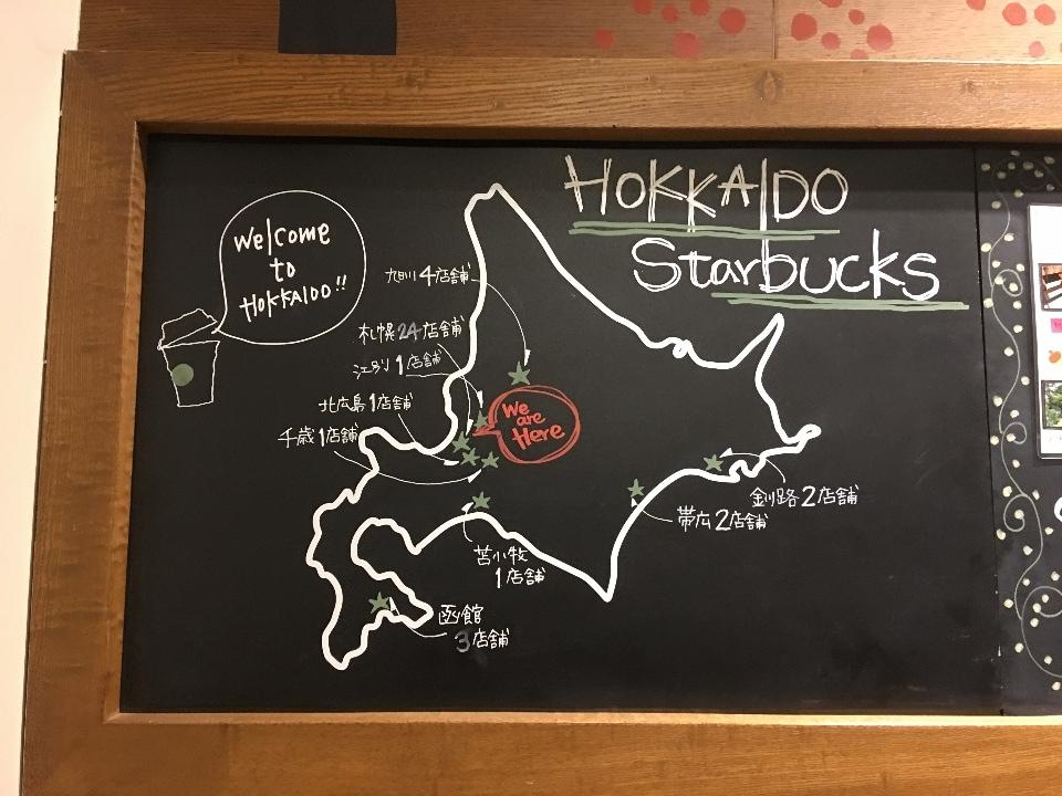 スターバックスコーヒー 札幌パルコ店の口コミ