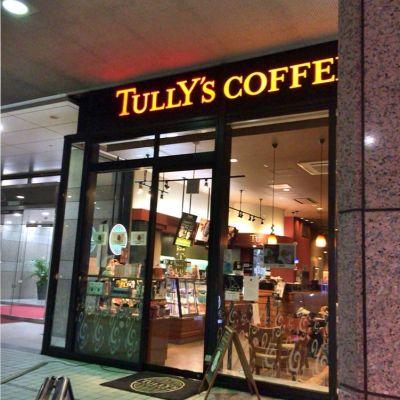 タリーズコーヒー 芝浦海岸通り店