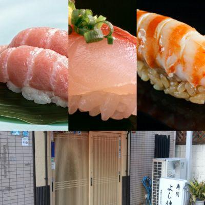 寿司 よし佳