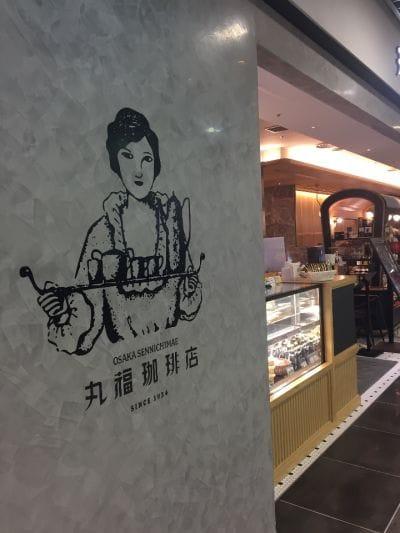 丸福珈琲店 川崎アゼリア店