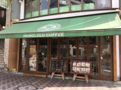 HONOLULU COFFEE 麻布十番店