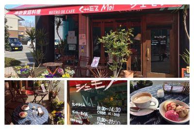 南欧家庭料理 シェモア (BISTRO DE CAFE CHEZ Moi)