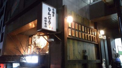 串焼き もんじろう 渋谷本店