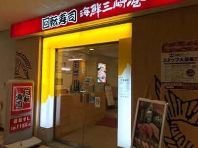 海鮮三崎港 三軒茶屋 東急ストア店