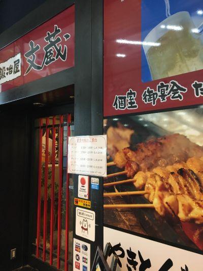 鍛冶屋 文蔵 大宮西口JACKビル店の口コミ