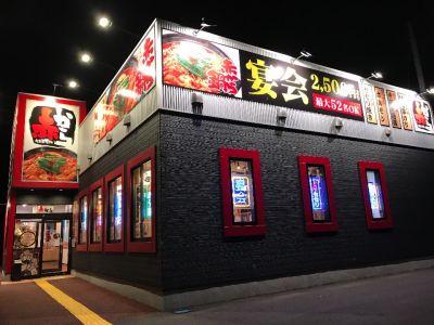 赤から 鳥取湖山店の口コミ