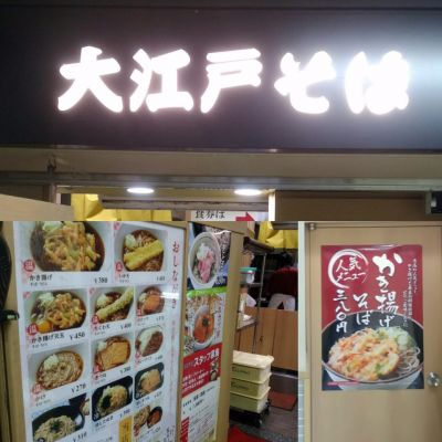 大江戸そば 池袋店