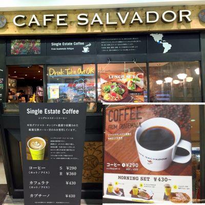 カフェ サルバドル ルミネ大宮店