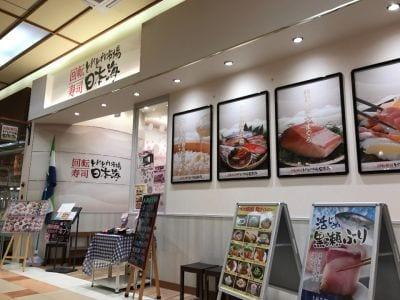 とれとれ市場日本海 イオンモール鳥取北店
