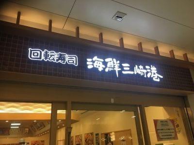 海鮮三崎港 北千住東武店