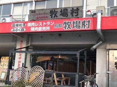 鳥取牧場村の口コミ
