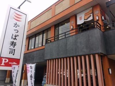 かっぱ寿司 大宮植竹店