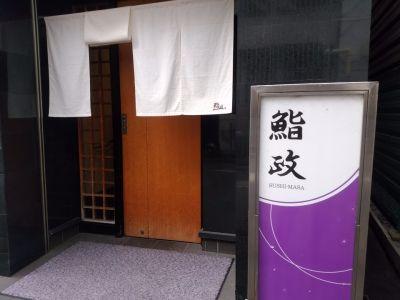 鮨政 西口店