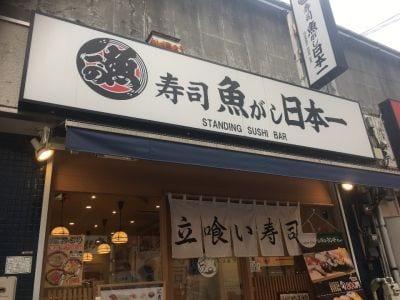立喰寿司 魚がし日本一 西日暮里店