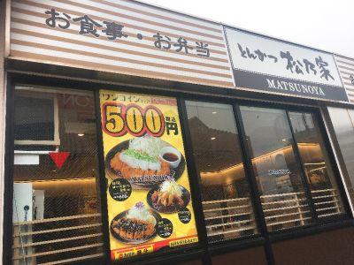松乃家 北小金店