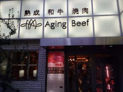 エイジングビーフ 大宮店