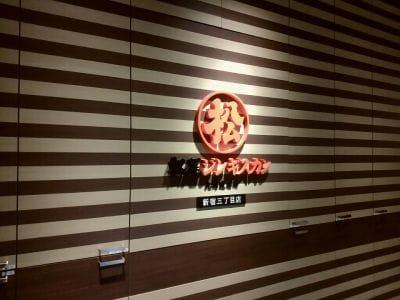 松尾ジンギスカン 新宿三丁目店