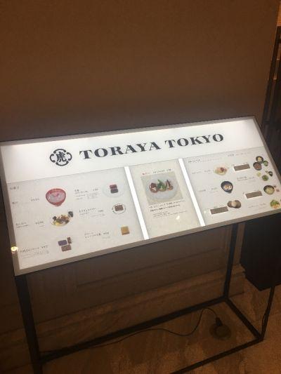 虎屋東京(TORAYA TOKYO)