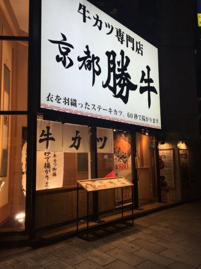 牛カツ専門店 京都勝牛 渋谷道玄坂