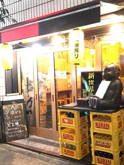 新世界 おやじの串や 東京新橋店