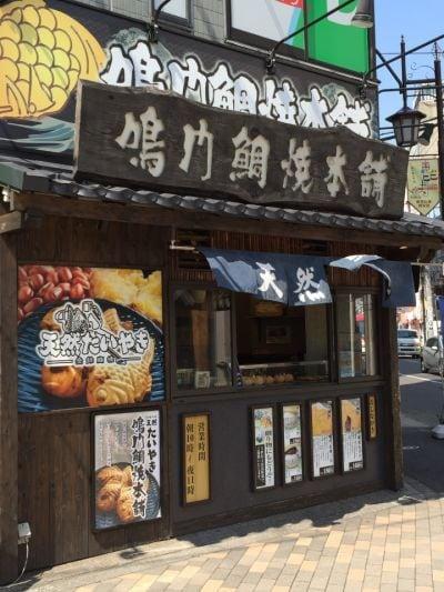 鳴門鯛焼本舗 恵比寿店