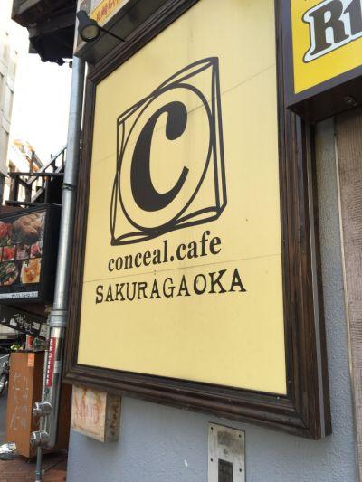 conceal.cafe SAKURAGAOKA(コンシールカフェ・サクラガオカ)