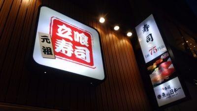 魚がし日本一 立食寿司 渋谷道玄坂店