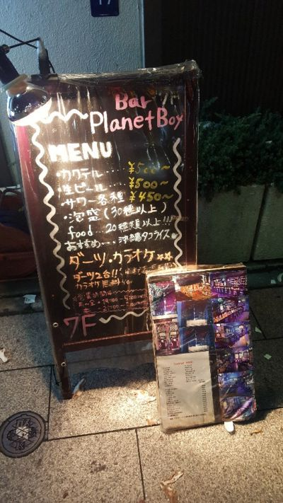 Planet Boyの口コミ
