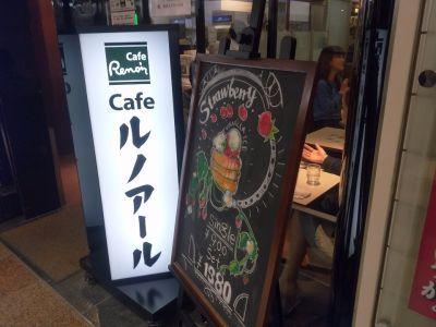 喫茶室ルノアール 新宿京王モール店の口コミ