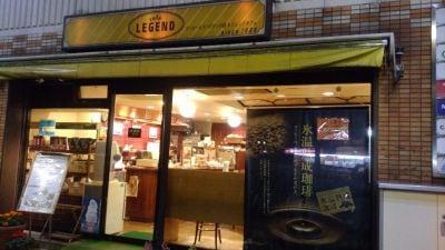 レジェンド・カフェ 東大島店