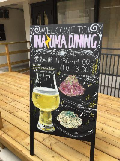 INAZUMA DINING(イナヅマダイニング)